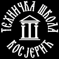 Техничка школа Косјерић